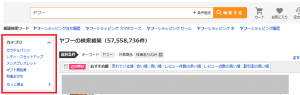 Yahooショッピング検索結果