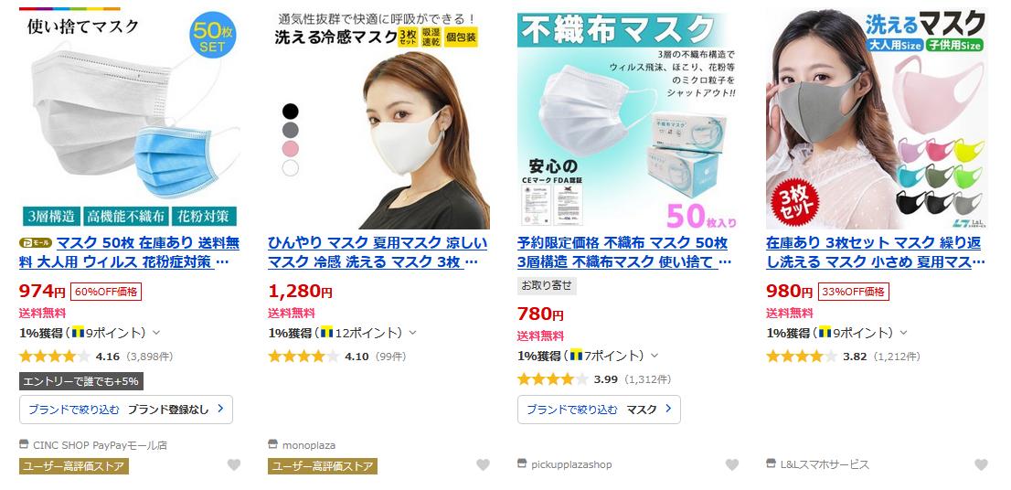 マスク 送料無でYahoo!ショッピング検索