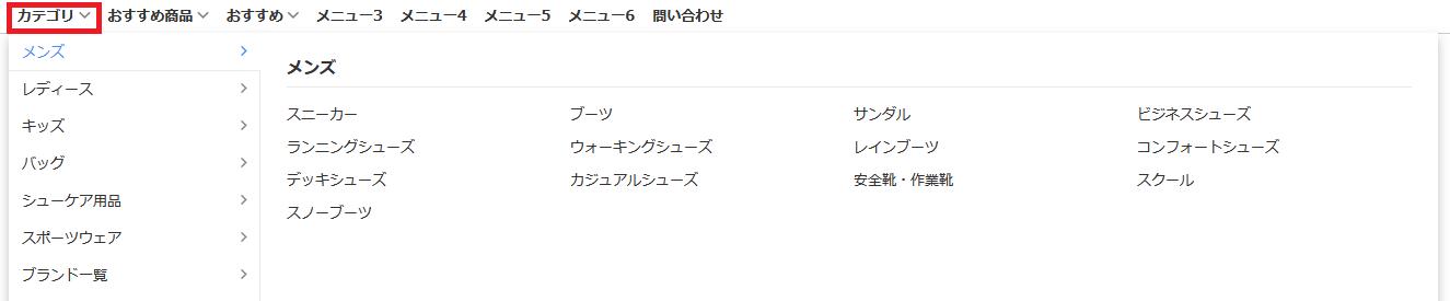 ナビゲーションメニュー 「ストアカテゴリ(自動生成)」パターン