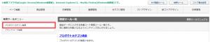 「プロダクトカテゴリ検索」のボタンをクリックします。