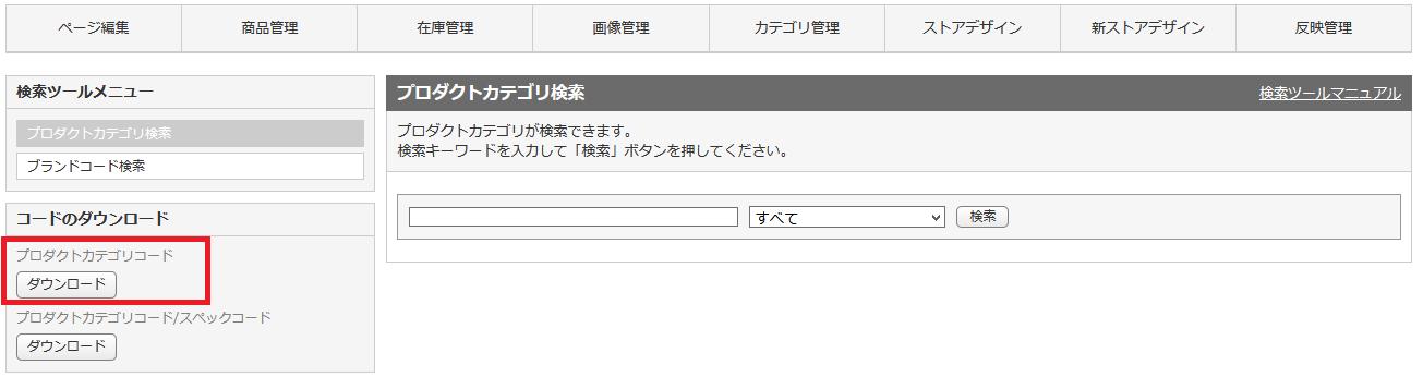 プロダクトカテゴリコードの下にある「ダウンロード」のボタンをクリック