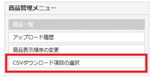 「CSVダウンロード項目の選択」をクリック