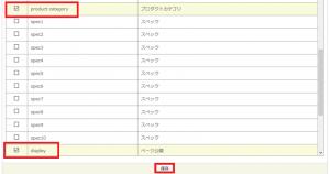 プロダクトカテゴリとページ公開のみチェックして「保存」ボタンをクリックします。