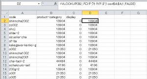 Vlookup関数を入れる