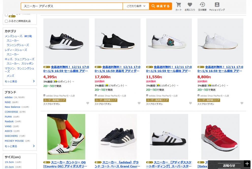 Yahoo!ショッピングアイテムマッチ