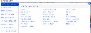 Yahoo!ショッピングのカテゴリをクリック