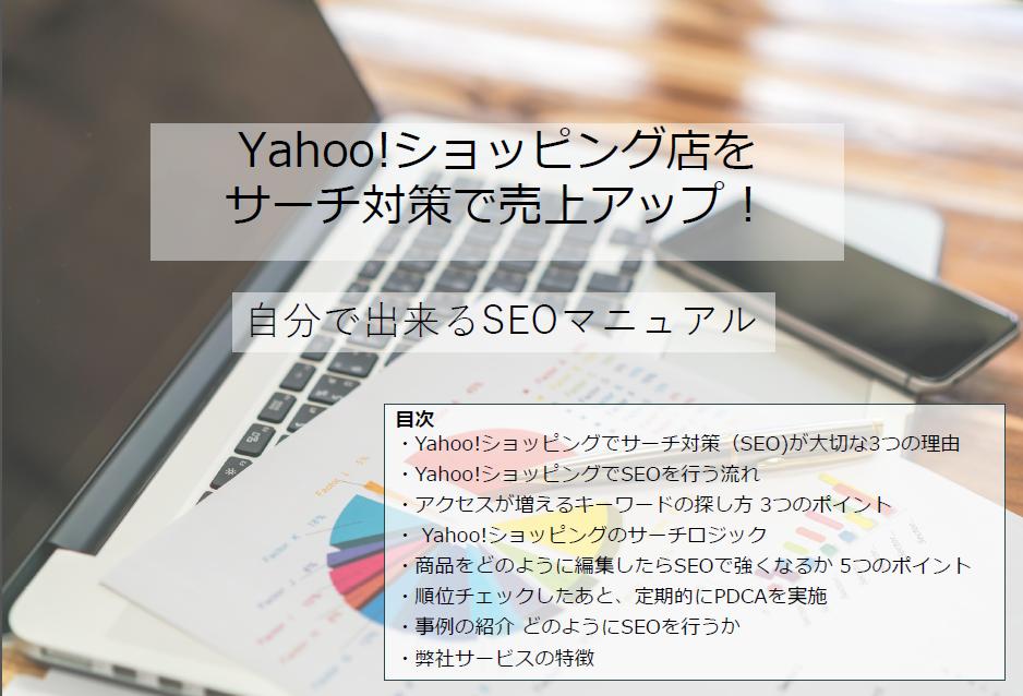 Yahoo!ショッピング店をサーチ対策でアクセスアップ!無料マニュアル